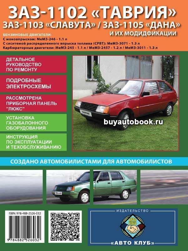 Руководство по ремонту и эксплуатации автомобилей ЗАЗ 1102 1105 Таврия и их модификаций