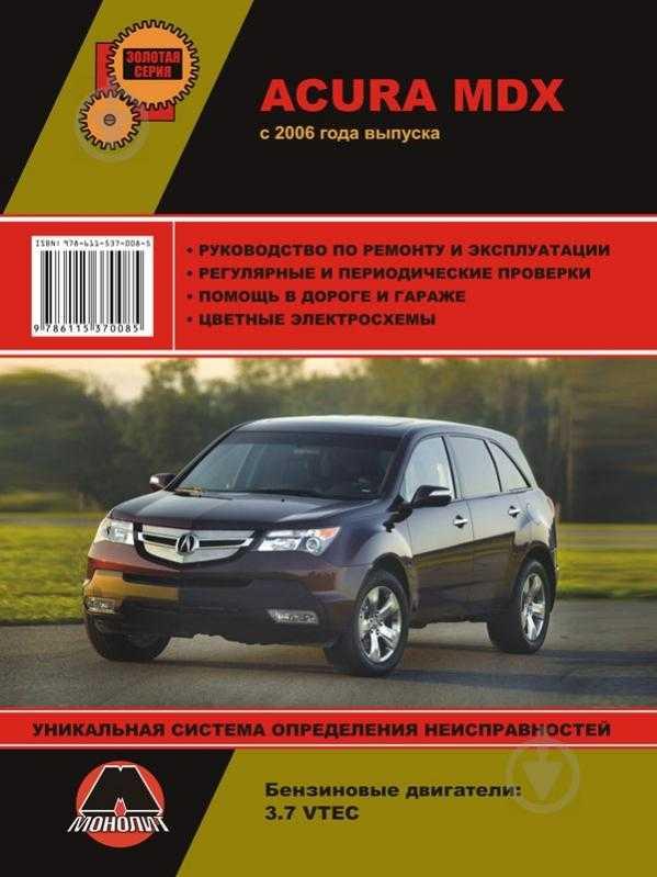 Acura MDX руководство по эксплуатации на 2946 страницах содержит информацию по полному сервисному техническому обслуживанию данного автомобиля Любая инструкция по обслуживания данного