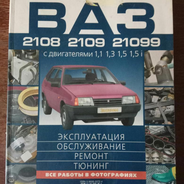 Ваз 2108 / ваз 2109 / ваз 21099 (включая модели украинской сборки). руководствo по ремонту и эксплуатации