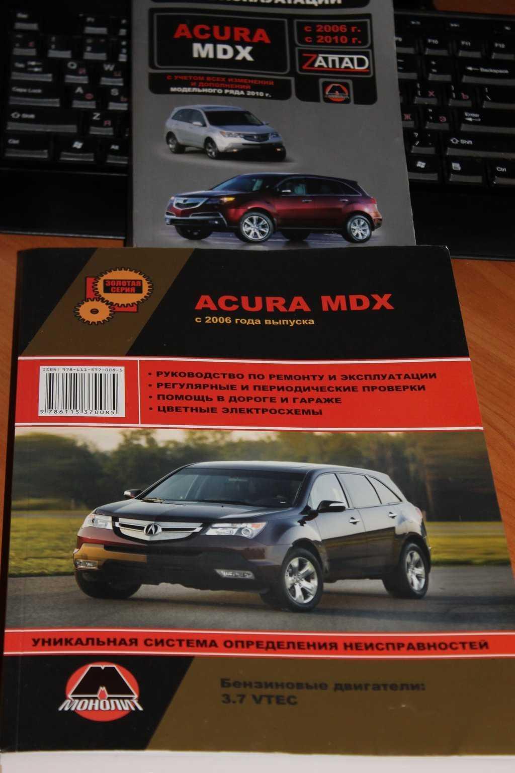 Acura mdx с 2010 года, запуск двигателя инструкция онлайн