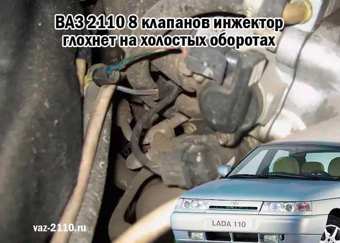 Автомобиль ваз 2114 дергается при движении на малых оборотах