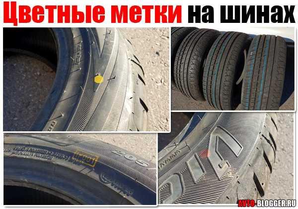 Цветные полоски на шинах