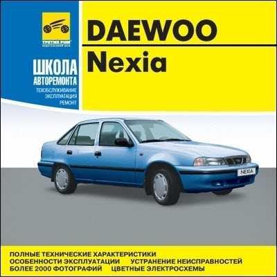 Техническое обслуживание - руководство по обслуживанию и ремонту daewoo nexia