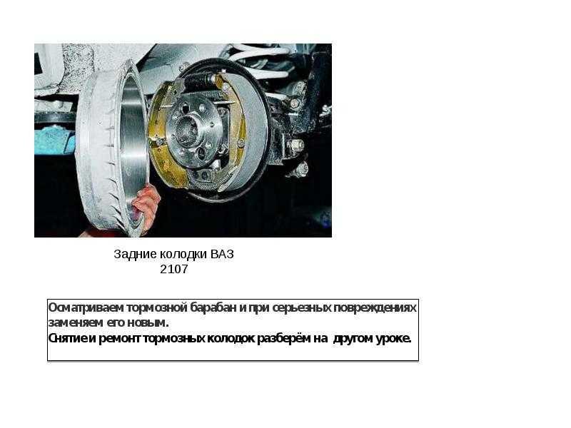 Ваз 2107 – тип тормозной системы