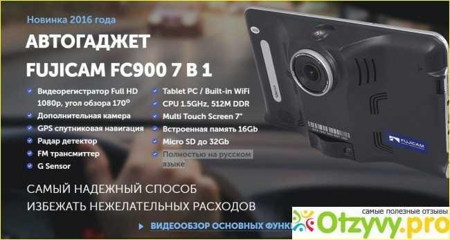 FUJIVISION DVR FC-950 премьера на рынке производитель технические характеристики комплектация технологии отзывы плюсы и минусы ответы на вопросы
