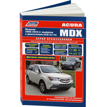 Методы работы с измерительными приборами acura mdx с 2006 года