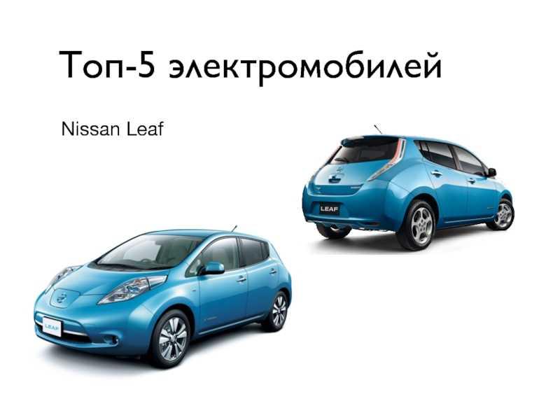 Nissan leaf 2009, 2010, 2011, 2012, 2013, хэтчбек 5 дв., 1 поколение, ze0 технические характеристики и комплектации