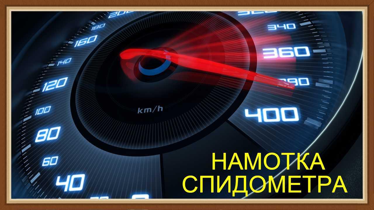 Подмотка спидометра камаз: схема подключения, как намотать пробег, распиновка, моталка, своими руками, электронного
