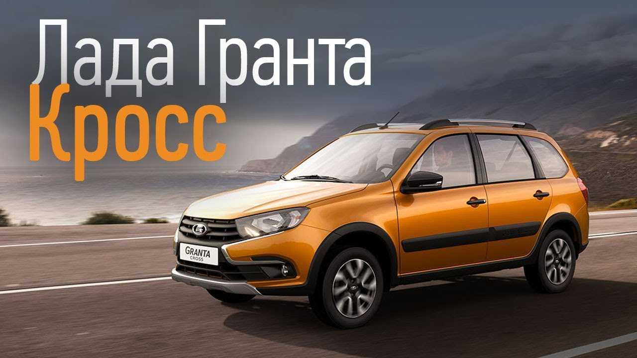 12 июня на российские прилавки поступила кросс-версия Lada Granta универсал с приставкой Cross которая отличается увеличенным клиренсом и защитным обвесом