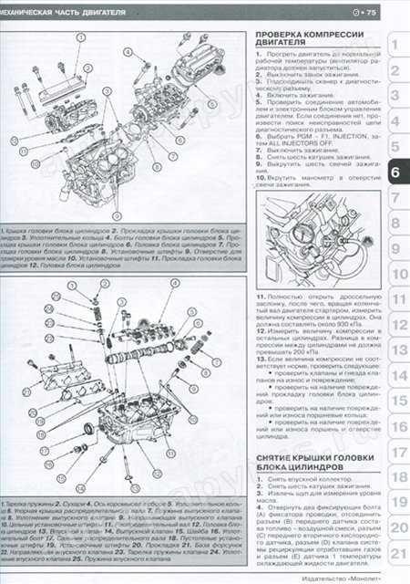 Система пуска acura mdx с 2006 года