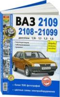 Ремонт, эксплуатация и устройство автомобилей ваз 2108, 2109, 21099