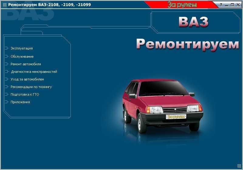 Ваз-2108, ваз-2109, ваз-21099 руководство по эксплуатации, техническому обслуживанию и ремонту