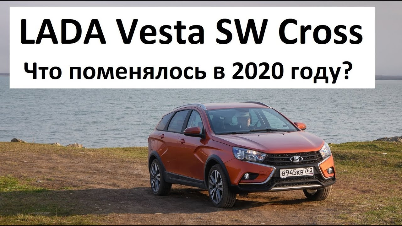 Новая lada vesta cross 2020: фото и цена, характеристики седана
