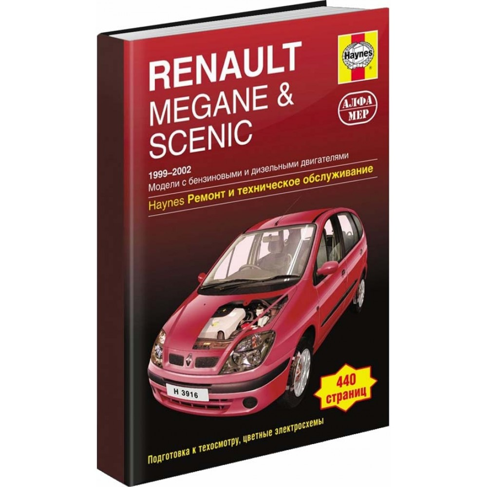 Renault megane ii руководство по эксплуатации, техническому обслуживанию и ремонту