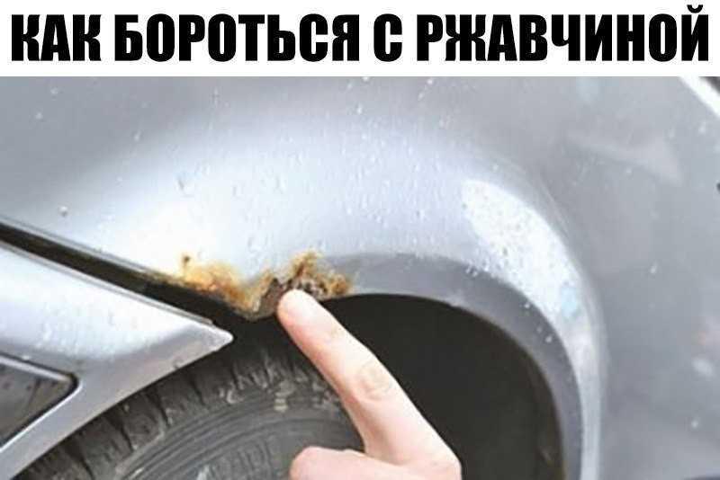Как зачистить ржавчину на машине: чем обрабатывать перед покраской