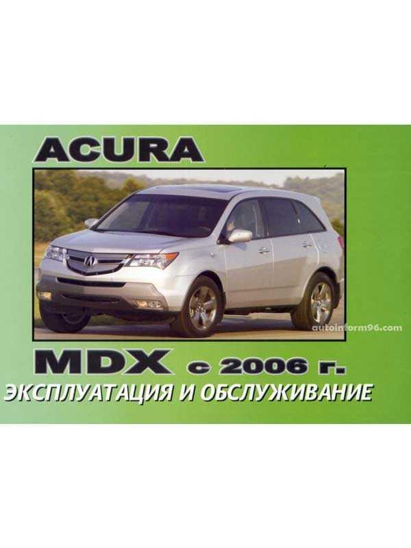 Acura mdx с 2006, эксплуатация измерительных приборов инструкция онлайн