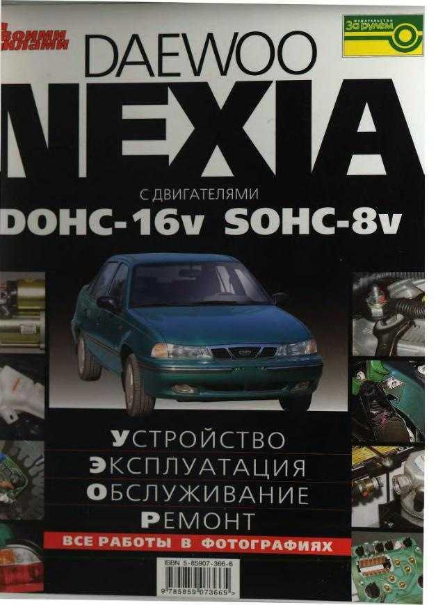 Руководство по эксплуатации Daewoo Nexia книга для тех кто стремится полностью разобраться в вопросах ремонта и технического обслуживания автомобилей Daewoo Nexia № 100 выпуск которых