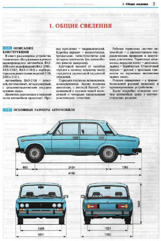 Неисправности заднего моста ваз 2101, 2102, 2103, 2104, 2105, 2106, 2107 | twokarburators.ru