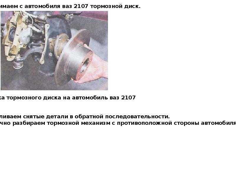 Задние тормоза на ваз 2107, снятие и разборка, сборка и установка