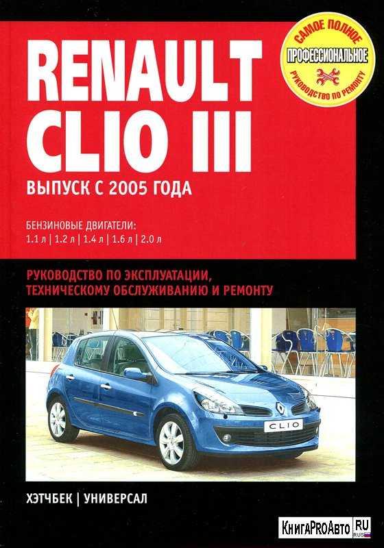 Renault megane scenic руководство по ремонту и эксплуатации