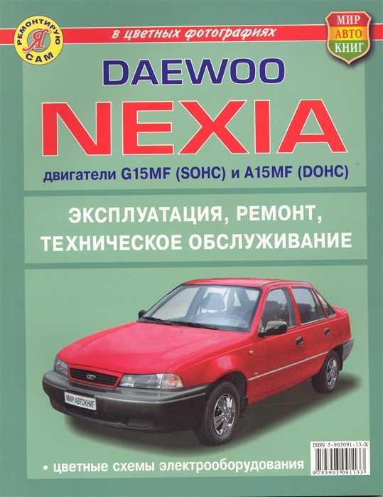 Книги по ремонту daewoo