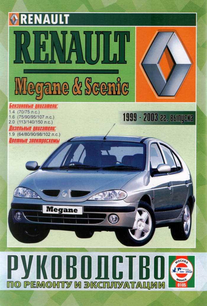 Renault megane scenic 2009 руководство по эксплуатации и обслуживанию автомобиля