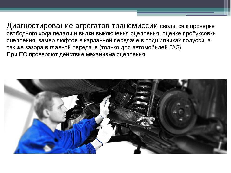 Ремонт коробки переключения передач (кпп) | то и тр автомобиля