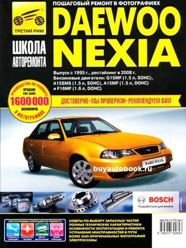 Электросхемы дэу нексия (daewoo nexia) — схемы электрооборудования