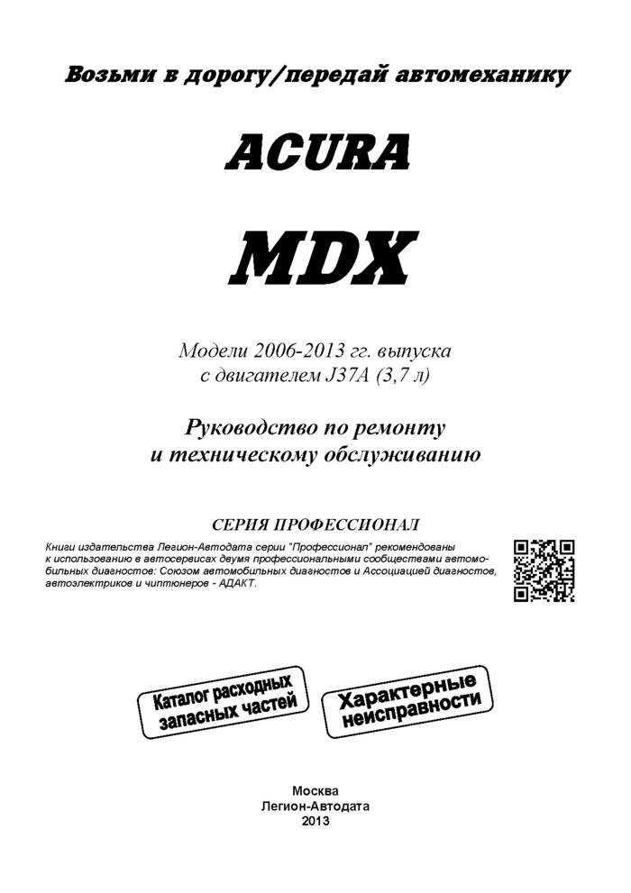 Acura mdx инструкции, электрические схемы, подключение сигнализаций, характеристики, книги