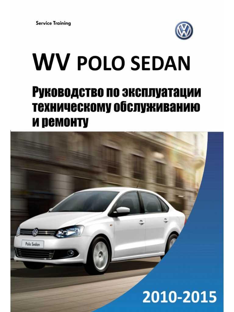 Руководство по ремонту Volkswagen Polo представляет собой отличное пособие по ремонту эксплуатации автомобиля и его техническому