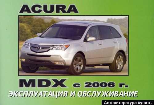 Acura mdx с 2006, спецификация рулевого управления инструкция онлайн
