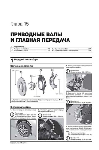 Kia cerato yd (2013 — 2018) инструкция