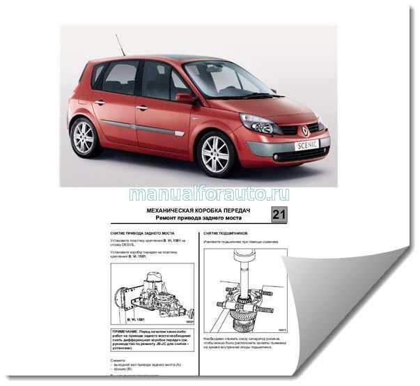 Renault scenic ii руководство по эксплуатации, техническому обслуживанию и ремонту