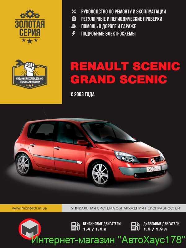 Renault megane руководство по эксплуатации, техническому обслуживанию и ремонту