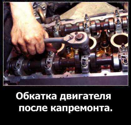 Как проходить обкатку двигателя после капремонта?