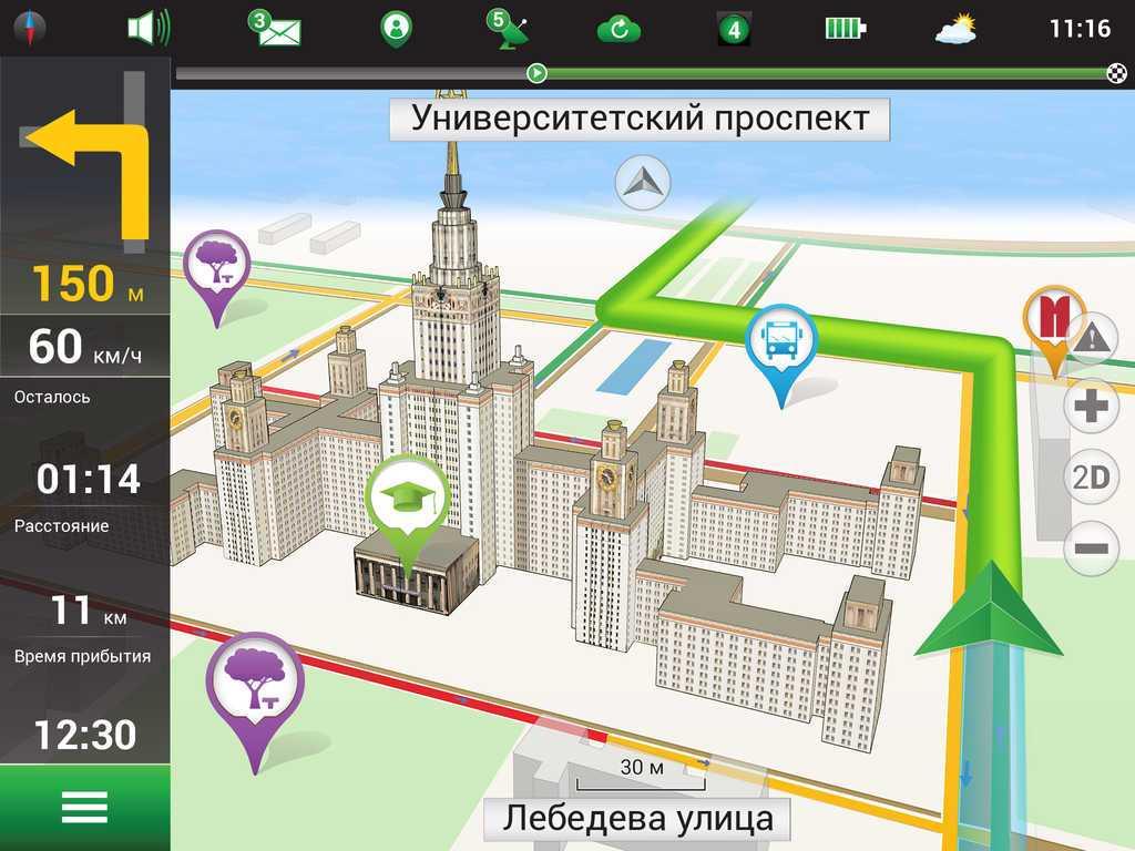 Навител навигатор 503222 это лучшая программа для GPS навигации которая имеется на сегодняшний день Одно из преимуществ Навител навигатор 503222 это минимальные аппаратные