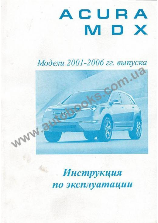 Acura mdx с 2006 года, техники безопасности инструкция онлайн