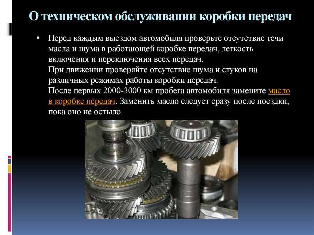 Техническое обслуживание и ремонт коробки передач автомобиля зил-130