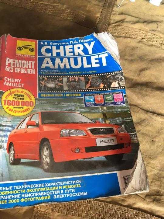 Chery amulet ремонт и эксплуатация pdf