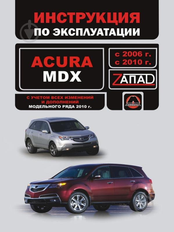Acura mdx с 2006 года, проверка холостого хода инструкция онлайн