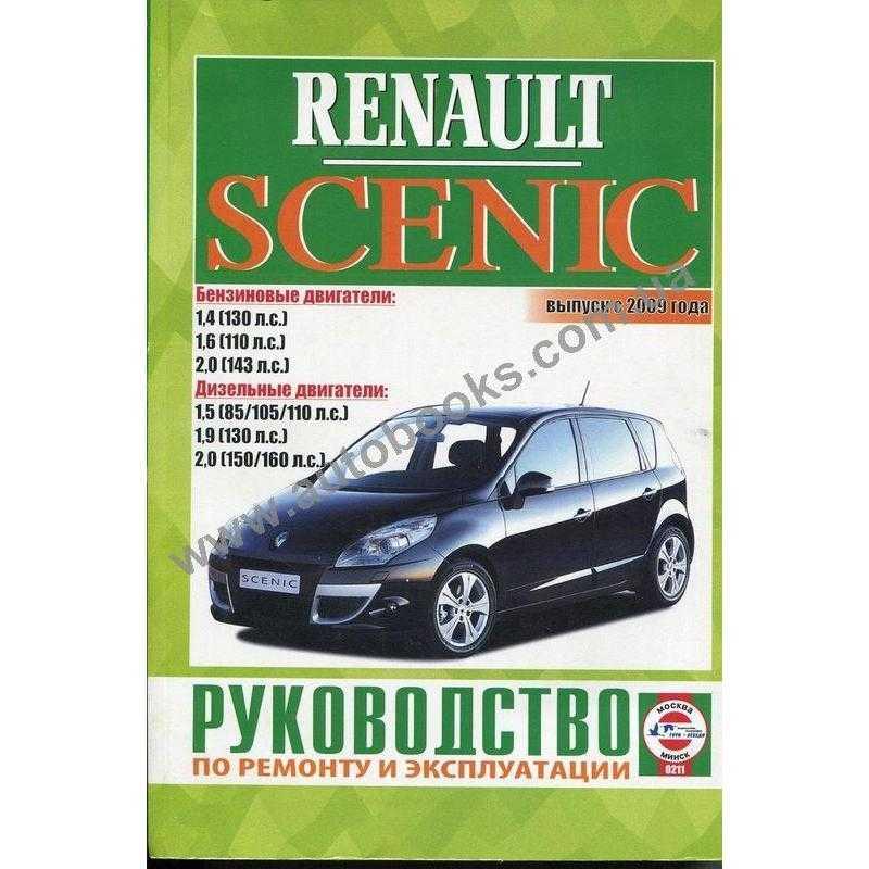 Renault megane iii руководство по ремонту и техническому обслуживанию