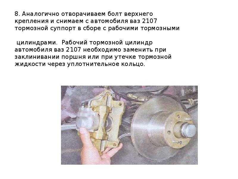 Как прокачать тормоза на ваз 2107