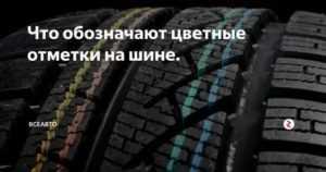 Что означают цветные полоски, точки и метки на шинах?