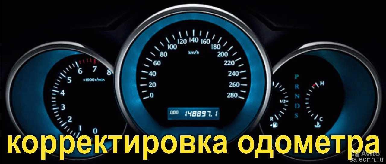 Накручивание одометров • chiptuner.ru