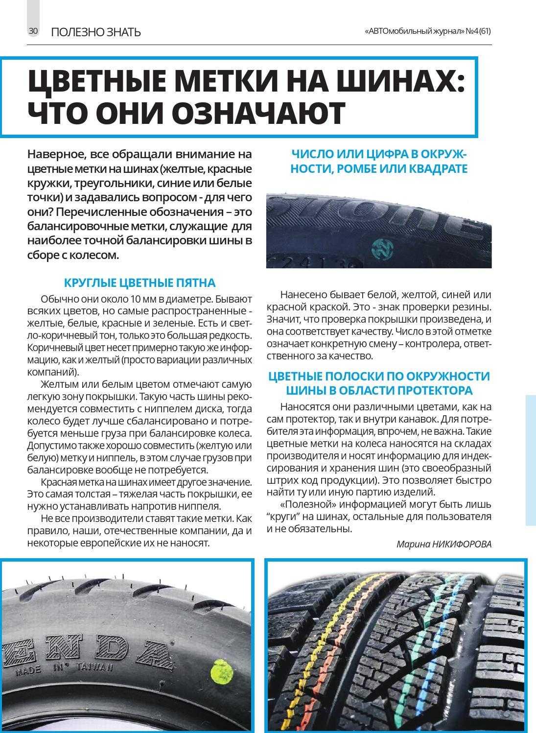 Цветные точки и полоски на автомобильных шинах - что они означают и о чем могут сообщить водителю