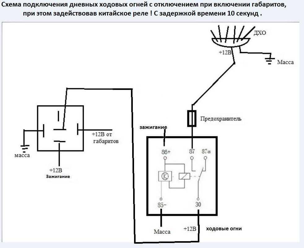Установка и подключение дхо (дневных ходовых огней) своими руками + схема подключения и видео-инструкция