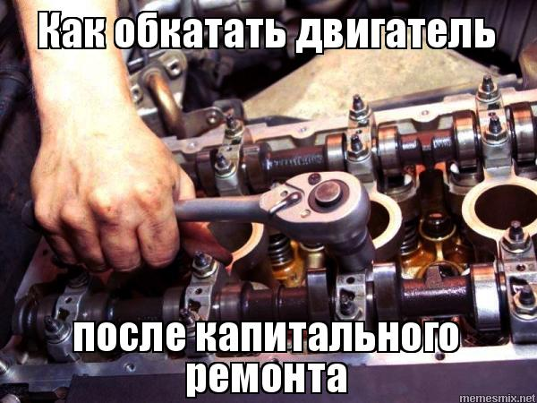 Двигатель после капитального ремонта — советы при обкатке мотора
