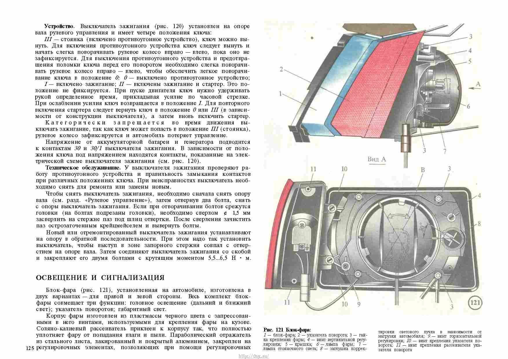 Регулировка угла опережения зажигания в двигателях мемз-245, мемз-2457, мемз-3011 заз-таврия / славута / дана