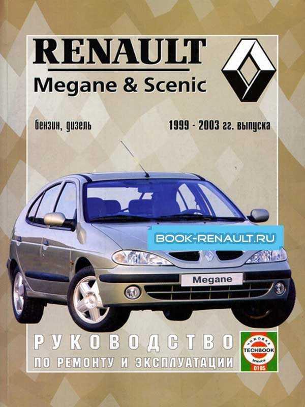 Renault megane scenic 1999 руководство по эксплуатации