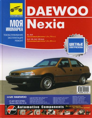Daewoo nexia: инструкция по эксплуатации автомобиля daewoo nexia